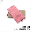 三星 S9 SM-G960 經典 Kitty 手機殼 凱蒂貓 皮套 保護殼 手機皮套 手機套 掀蓋 保護套