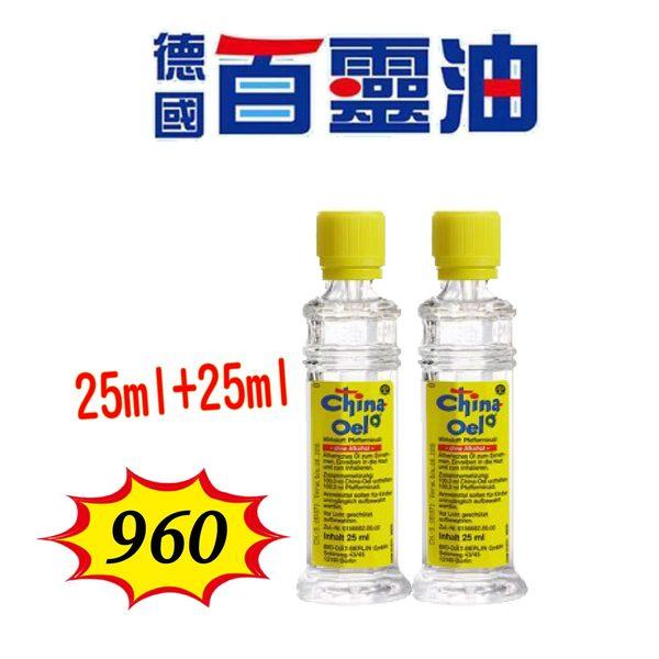 東禾-德國百靈油 25ml+25ml【美十樂藥妝保健】