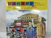 【書寶二手書T3/少年童書_EFH】認識台灣歷史9_戰後(上)-強人天空下_何珮琪