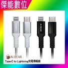 AI.BEAR Type-C to Lightning充電傳輸線1.5M 04-BCL150 充電線 編織線 PD快充 適用IPHONE全系列
