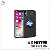 三星 Note9 N9600 指環支架 磁吸 手機殼 軟殼 多功能 保護套 全包覆 防摔 手機套 保護殼