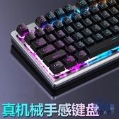 真機械手感鍵盤外接遊戲辦公專用打字外設有線【英賽德3C數碼館】