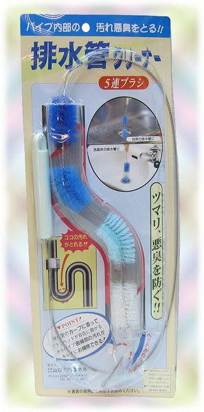 【波克貓哈日網】日本創意小品◇流理台水管清潔刷◇《5段彎曲刷設計》