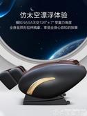 按摩椅 電動按摩椅全自動新款家用太空豪華艙全身多功能老人頸椎器LX 博世旗艦