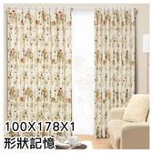 窗簾 ELEPHANT 100×178×1 NITORI宜得利家居