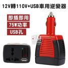 【妃凡】12V 轉 110V+USB 車用逆變器 75W USB 車充 變壓器 車載逆變器 升壓器 243