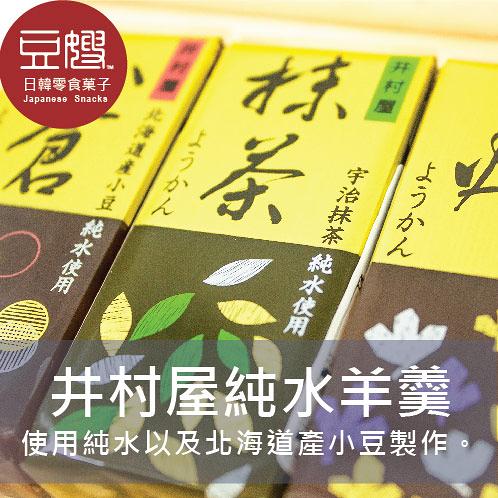 【豆嫂】井村屋 純水羊羹(小倉紅豆/煉紅豆/抹茶)