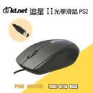 [鼎立資訊] 追星II PS2滑鼠 KT 追星II 光學滑鼠 PS2滑鼠 LED滑鼠 800DPI 有線滑鼠
