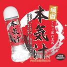 【伊莉婷】日本 NPG Magic eyes 頑固 本気汁 濡 名器 頑固本氣汁超黏度潤滑液 360ml