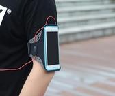 運動手機臂套跑步手機臂包男女臂袋手腕包蘋果華為臂帶胳膊手臂包