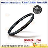 @3C柑仔店@日本製 MARUMI EXUS SOLID 58mm 七倍特級強化保護鏡 防潑水 抗油墨 超薄框