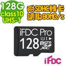 《 3C批發王 》(終保極速80MB/s)大廠三星IC iFDC microSDXC 128G 128GB UHS-1 Class10 送SDHC轉卡