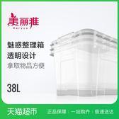 塑料收納箱38L衣物整理箱有蓋透明玩具儲物箱   創想數位igo