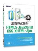 (二手書)HTML5、JavaScript、CSS、XHTML、Ajax網頁程式設計 (第五版)