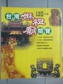 【書寶二手書T7/社會_PKC】台灣媽祖廟閱覽_王見川