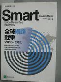 【書寶二手書T2/社會_PFD】全球網路戰爭-全球化vs在地化_弗雷德瑞克.馬泰爾