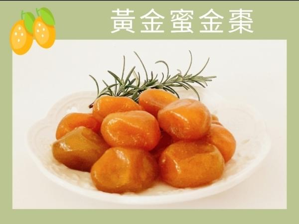 宜蘭黃金蜜金棗/200g