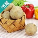 台灣台中豐原馬鈴薯1袋(1kg±5%/袋...