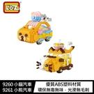 【愛瘋潮】LOZ 鑽石積木-9260小貓汽車、9261 小熊汽車 兒童玩具