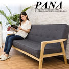 【BNS家居生活館】PANA柏碼北歐摩登布沙發(三人座)