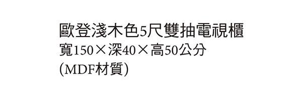 【森可家居】歐登淺木色5尺雙抽電視櫃 7JX201-2 長櫃 木紋質感 無印北歐風