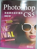【書寶二手書T8/電腦_YHC】Photoshop CS5商業廣告設計精粹_蔡德勒