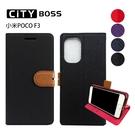 CITY BOSS 撞色混搭 十字紋/斜紋 小米POCO F3 MIUI 手機套 磁扣皮套/保護套/手機殼/保護殼