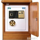 保險櫃 家用密碼床頭櫃木殼隱形式指紋防盜保險箱60辦公保管櫃55CM全鋼內櫃入墻YTL 皇者榮耀3C