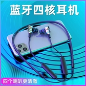 四核雙動圈頸掛脖入耳式頭戴式超長待機續航聽歌手機適用于蘋果通用 扣子小鋪