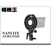 Nanlite Forza AS-BA-FZ60〔Forza 60適用〕Bowens轉接環【接受客訂】