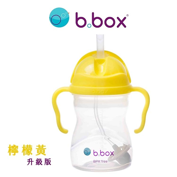 澳洲b.box 二代升級版防漏水杯(檸檬黃)