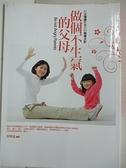 【書寶二手書T3/親子_BB2】做個不生氣的父母:別讓情緒影響你的教育大計_殷樂遙/編