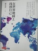 ~書寶 書T6 /勵志_NFZ ~在世界地圖上找到自己_ 嚴長壽