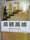 【書寶二手書T1/心理_LNA】贏戰高峰:職涯成功八大祕笈_丁志文, 吳玟瑭