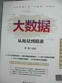 【書寶二手書T2/電腦_XEK】大數據:從海量到精準_李軍