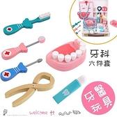 兒童仿真木製玩具 扮家家酒醫生護士醫藥玩具 牙醫六件套