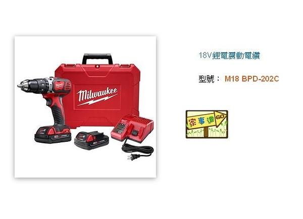 [ 家事達 ] 美國 MilwaukeeI- M18 BPD-202C 18V鋰電震動電鑽  特價