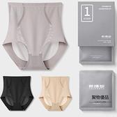 收腹內褲女塑形束腰高腰純棉襠神器提臀大碼胖MM收小肚子抗菌瘦身【聚物優品】
