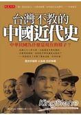 台灣不教的中國近代史:中華民國為什麼是現在的樣子?