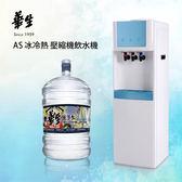 桶裝水 桶裝水 飲水機  優惠組 台北桶裝水 全台配送