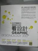 【書寶二手書T1/設計_ZJF】看設計-全球平面設計的300種頂尖創意_原價650_La Vie編輯部