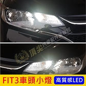HONDA本田【FIT3車頭小燈-2顆】2015-2020年FIT3~3.5代 LED小燈 大燈 白光 冰藍光