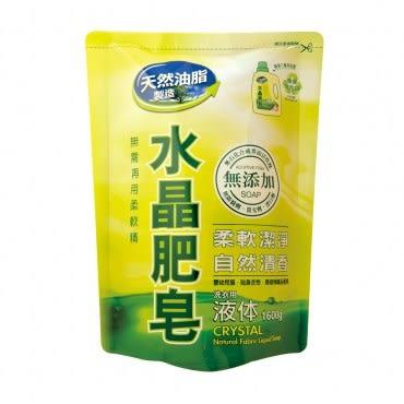 南僑 水晶肥皂液體補充包 1600g