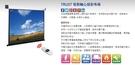 TBE-S75 電動軸心 投影布幕 1:...