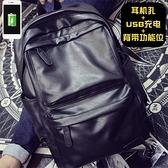 男後背包韓版休閒潮流旅行電腦大背包pu皮女個性時尚簡約學生書包 滿天星