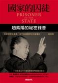 國家的囚徒-趙紫陽的祕密錄音