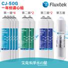 【凡事康Fluxtek】CJ-50G 一年份濾心組合(共9支,含小T33奈米銀活性碳) ★適用於CJ-50G