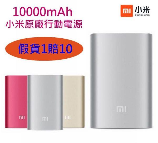 【送保護套】10000mAh 小米原廠行動電源 iPhone5 iPhone6 iPhone6 Plus M9+ E9 M8 M7 Desire 826 Note3 Note4 Note5