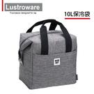 【Lustroware】日本品牌兩用拉鍊保冷/便當袋-10L
