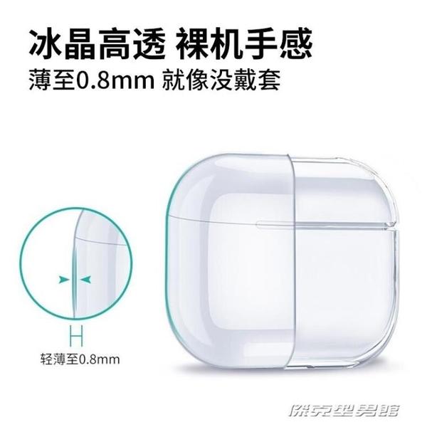 【快出】耳機套airpods保護套蘋果airpodspro殼透明矽膠軟殼無線藍芽耳機2超薄全